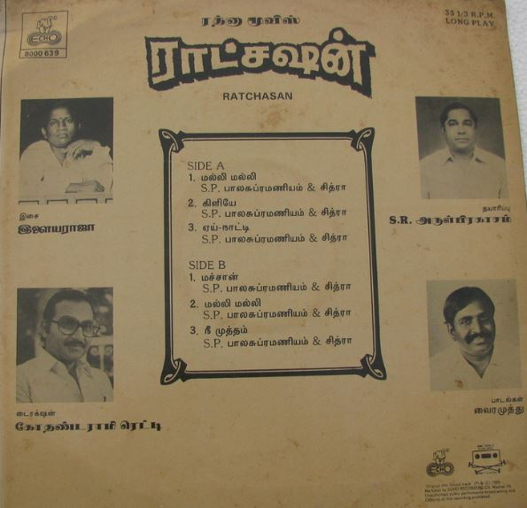 "Vinyl (""LP"" record) covers speak about IR (Pictures & Details) - Thamizh - Page 25 1986_r13"