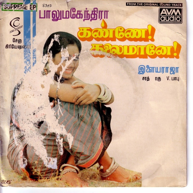 "Vinyl (""LP"" record) covers speak about IR (Pictures & Details) - Thamizh - Page 25 1987_k10"