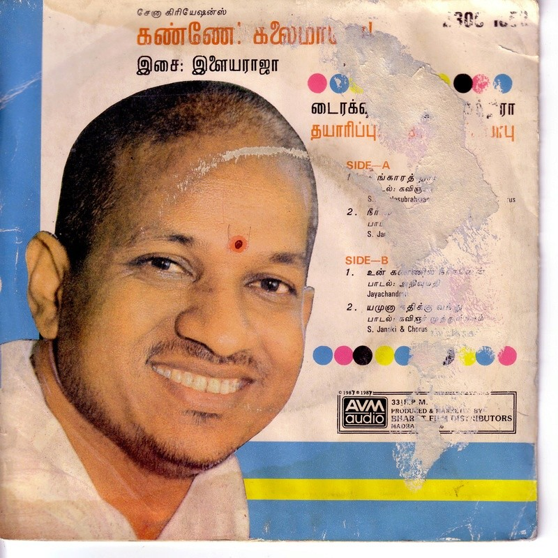 "Vinyl (""LP"" record) covers speak about IR (Pictures & Details) - Thamizh - Page 25 1987_k11"