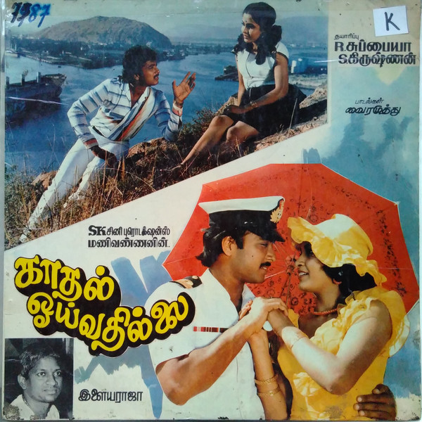 "Vinyl (""LP"" record) covers speak about IR (Pictures & Details) - Thamizh - Page 25 1987_k12"