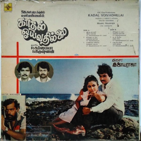 "Vinyl (""LP"" record) covers speak about IR (Pictures & Details) - Thamizh - Page 25 1987_k13"