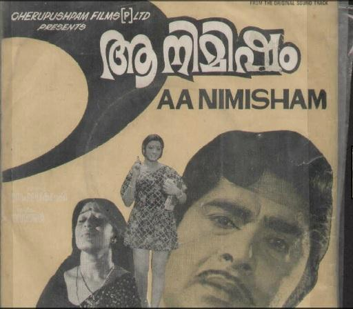 "Learn to READ Malayalam - using vinyl (""LP"" record) covers and such movie-based resources A_nimi10"