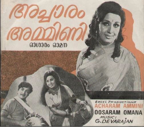 "Learn to READ Malayalam - using vinyl (""LP"" record) covers and such movie-based resources - Page 6 Achcha10"