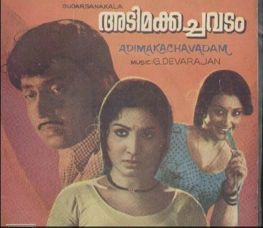 "Learn to READ Malayalam - using vinyl (""LP"" record) covers and such movie-based resources - Page 7 Adimak10"