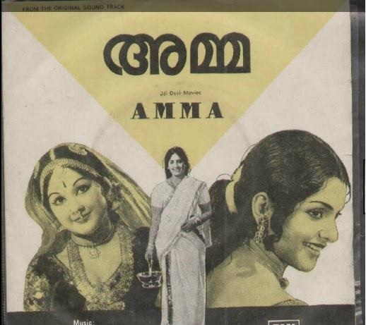"Learn to READ Malayalam - using vinyl (""LP"" record) covers and such movie-based resources Amma10"
