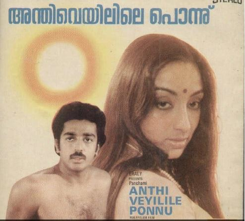"Learn to READ Malayalam - using vinyl (""LP"" record) covers and such movie-based resources Anthi_10"