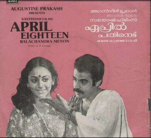 "Learn to READ Malayalam - using vinyl (""LP"" record) covers and such movie-based resources - Page 3 April_10"