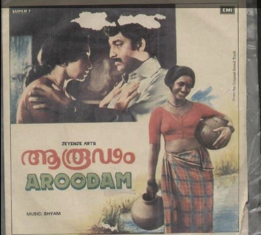 "Learn to READ Malayalam - using vinyl (""LP"" record) covers and such movie-based resources - Page 7 Arooda10"
