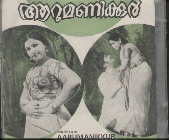 "Learn to READ Malayalam - using vinyl (""LP"" record) covers and such movie-based resources - Page 7 Aru_ma10"