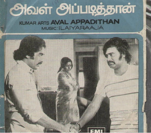 "Vinyl (""LP"" record) covers speak about IR (Pictures & Details) - Thamizh Aval_a10"