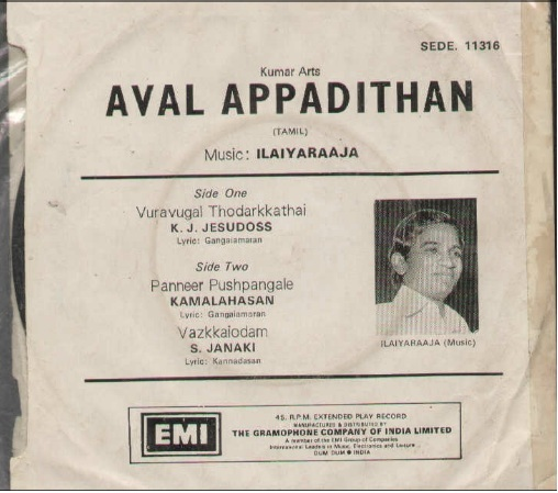 "Vinyl (""LP"" record) covers speak about IR (Pictures & Details) - Thamizh Aval_a11"