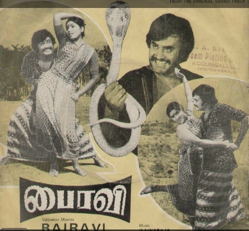 "Vinyl (""LP"" record) covers speak about IR (Pictures & Details) - Thamizh Bairav10"