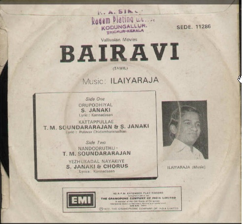 "Vinyl (""LP"" record) covers speak about IR (Pictures & Details) - Thamizh Bairav11"
