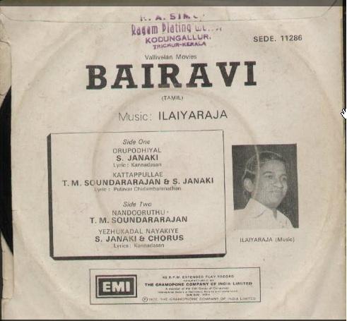 "Vinyl (""LP"" record) covers speak about IR (Pictures & Details) - Thamizh Bairav11"