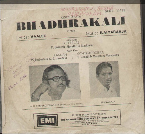 "Vinyl (""LP"" record) covers speak about IR (Pictures & Details) - Thamizh Bathra11"