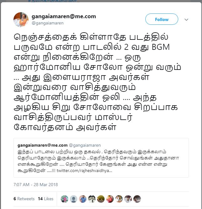 Gangai Amaran - அமர கூவியம்  - Page 12 Captur14