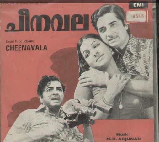 "Learn to READ Malayalam - using vinyl (""LP"" record) covers and such movie-based resources - Page 6 Cheena10"
