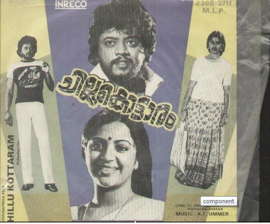 "Learn to READ Malayalam - using vinyl (""LP"" record) covers and such movie-based resources - Page 6 Chillu10"
