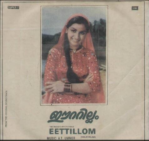 """Learn to READ Malayalam - using vinyl (""""LP"""" record) covers and such movie-based resources Eetril10"""