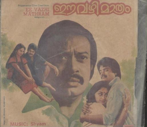 "Learn to READ Malayalam - using vinyl (""LP"" record) covers and such movie-based resources Eevazh10"