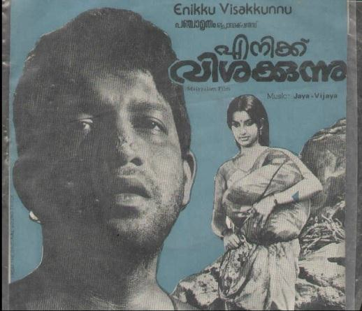 "Learn to READ Malayalam - using vinyl (""LP"" record) covers and such movie-based resources - Page 3 Enikku10"