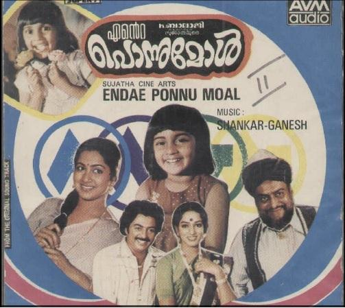 "Learn to READ Malayalam - using vinyl (""LP"" record) covers and such movie-based resources - Page 3 Ente_p10"