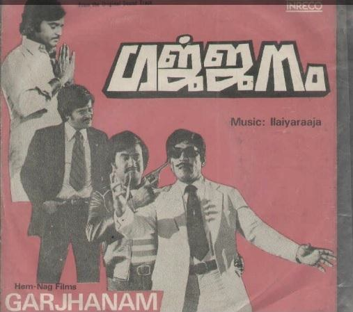 "Learn to READ Malayalam - using vinyl (""LP"" record) covers and such movie-based resources - Page 5 Garjan10"