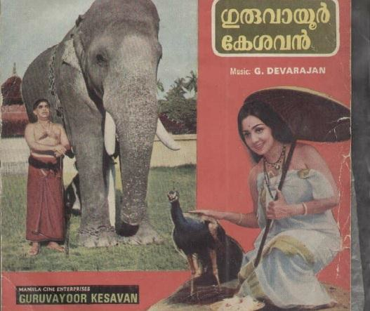 "Learn to READ Malayalam - using vinyl (""LP"" record) covers and such movie-based resources - Page 6 Guruva10"