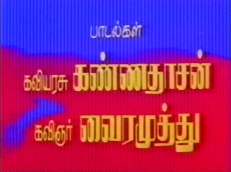 Ilayaraja & Vairamuthu Combo - Checks & Balances - Last entry 198/198 கொடியிலே மல்லியப்பூ - Page 19 Ilaiya10