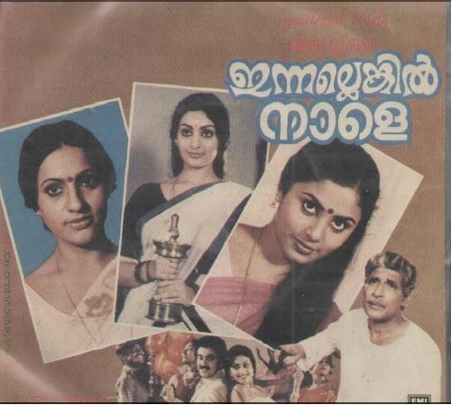 "Learn to READ Malayalam - using vinyl (""LP"" record) covers and such movie-based resources Innall10"