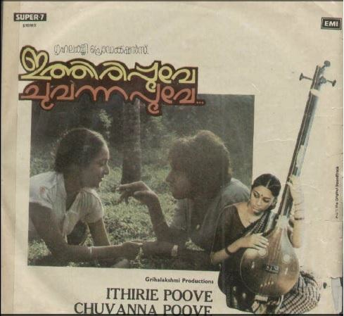 "Learn to READ Malayalam - using vinyl (""LP"" record) covers and such movie-based resources Ithiri10"