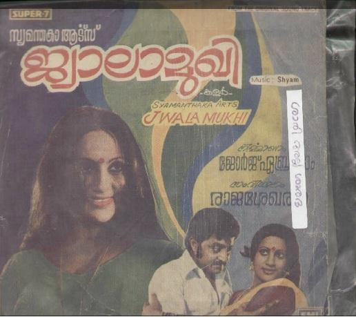 "Learn to READ Malayalam - using vinyl (""LP"" record) covers and such movie-based resources - Page 5 Jwalam10"