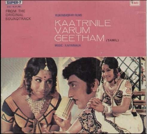 "Vinyl (""LP"" record) covers speak about IR (Pictures & Details) - Thamizh Katrin10"