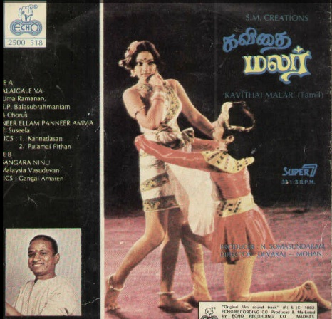"Vinyl (""LP"" record) covers speak about IR (Pictures & Details) - Thamizh - Page 6 Kavidh10"