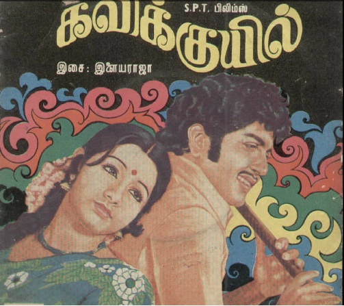 "Vinyl (""LP"" record) covers speak about IR (Pictures & Details) - Thamizh Kavikk10"