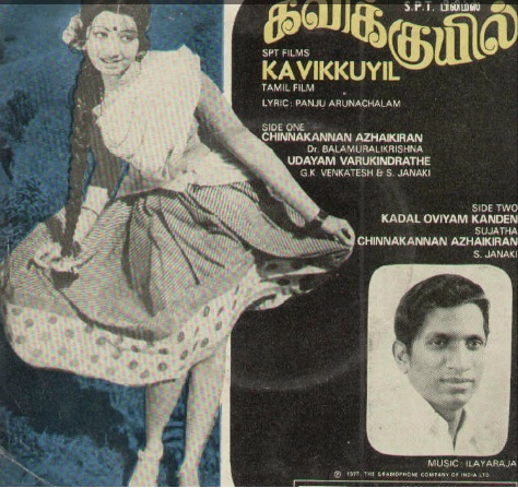 "Vinyl (""LP"" record) covers speak about IR (Pictures & Details) - Thamizh Kavikk11"