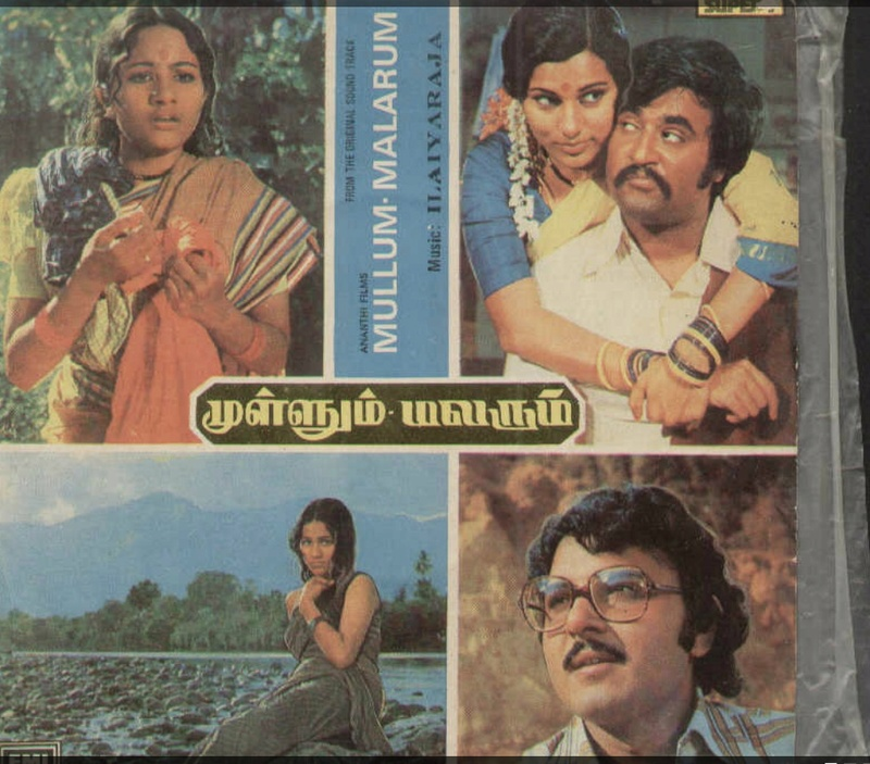 "Vinyl (""LP"" record) covers speak about IR (Pictures & Details) - Thamizh Mullum10"