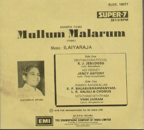 "Vinyl (""LP"" record) covers speak about IR (Pictures & Details) - Thamizh Mullum11"