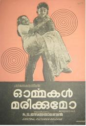 """Learn to READ Malayalam - using vinyl (""""LP"""" record) covers and such movie-based resources - Page 4 Ormmag10"""