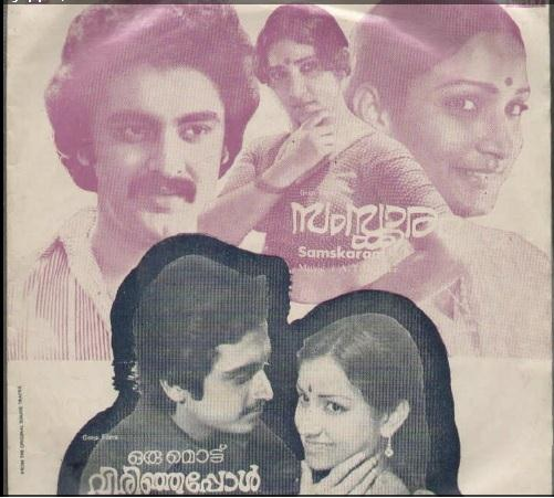 """Learn to READ Malayalam - using vinyl (""""LP"""" record) covers and such movie-based resources - Page 4 Oru_mo10"""