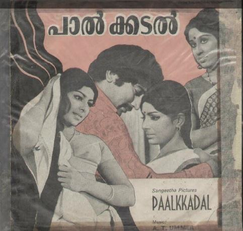"Learn to READ Malayalam - using vinyl (""LP"" record) covers and such movie-based resources - Page 5 Palkad10"