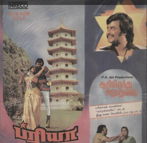 "Vinyl (""LP"" record) covers speak about IR (Pictures & Details) - Thamizh - Page 2 Priya_16"
