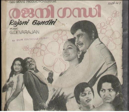 "Learn to READ Malayalam - using vinyl (""LP"" record) covers and such movie-based resources - Page 5 Rajani10"