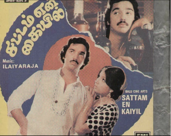 "Vinyl (""LP"" record) covers speak about IR (Pictures & Details) - Thamizh Sattam10"