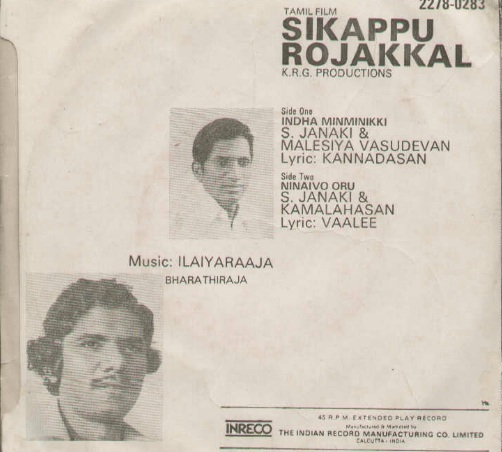 "Vinyl (""LP"" record) covers speak about IR (Pictures & Details) - Thamizh Sigapp11"