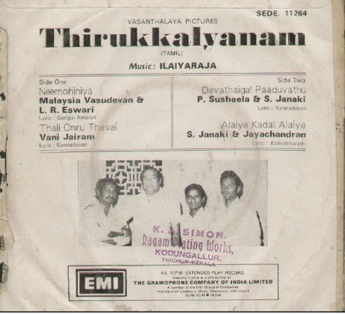 "Vinyl (""LP"" record) covers speak about IR (Pictures & Details) - Thamizh Thiruk11"