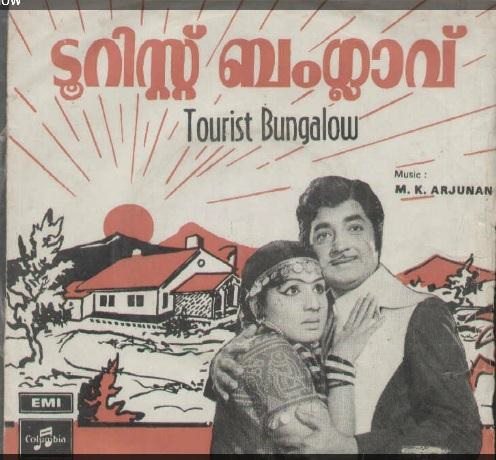 "Learn to READ Malayalam - using vinyl (""LP"" record) covers and such movie-based resources - Page 6 Touris10"