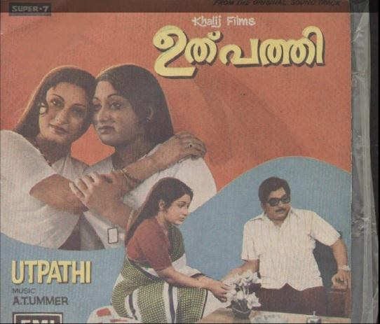 "Learn to READ Malayalam - using vinyl (""LP"" record) covers and such movie-based resources - Page 2 Ulpath10"