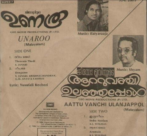 "Learn to READ Malayalam - using vinyl (""LP"" record) covers and such movie-based resources - Page 2 Unaru10"