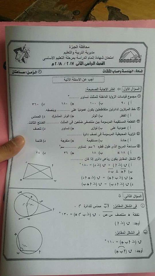 اجابة امتحان الهندسة للصف الثالث الاعدادى الترم الثانى 2018 محافظة الجيزة 0031